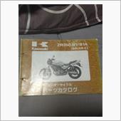 KAWASAKI パーツカタログ