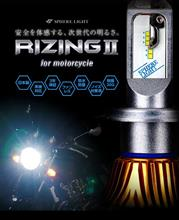 ZZR1400Sphere Light RIZING2 ForMotercycleの単体画像