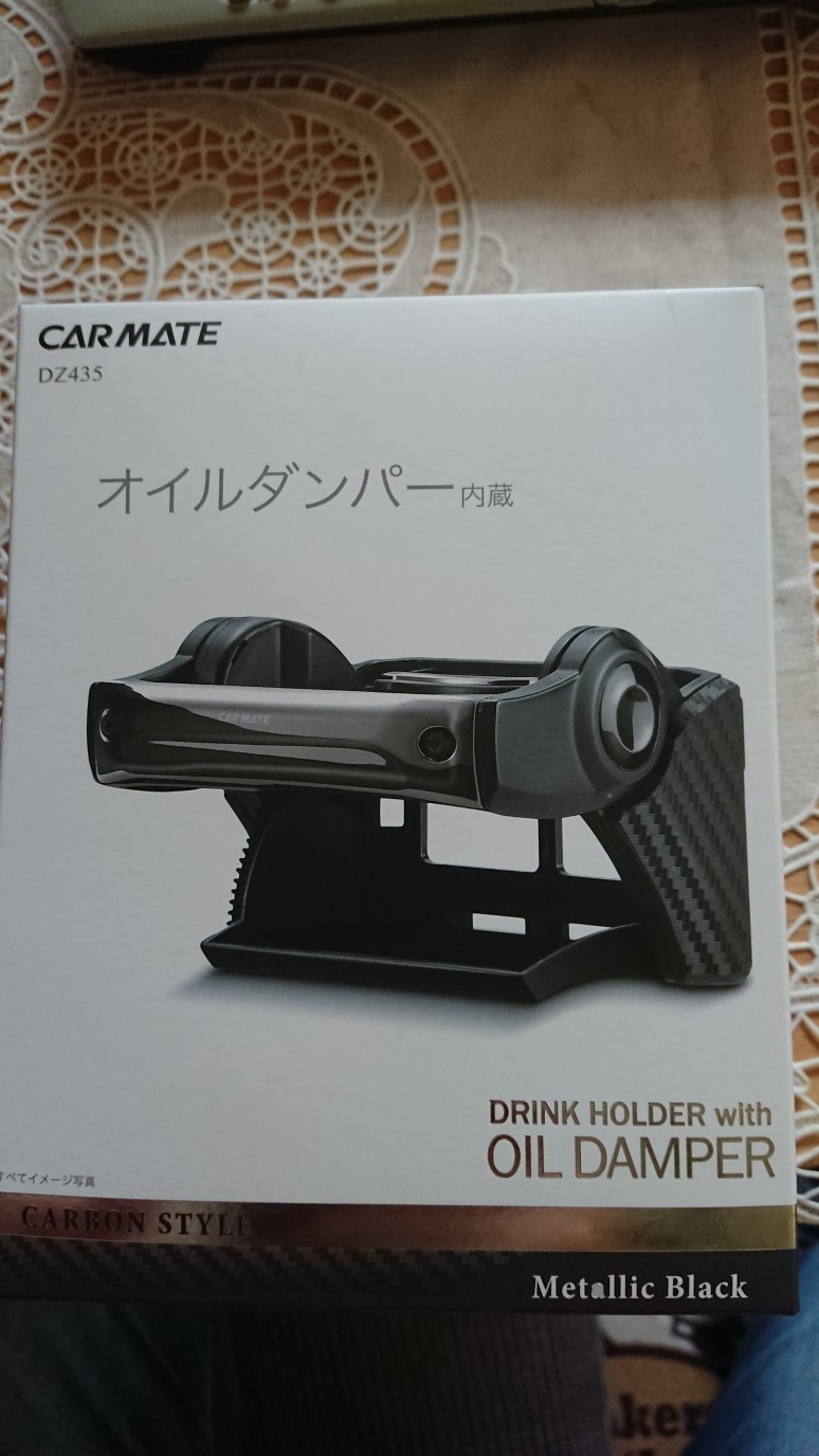 CAR MATE / カーメイト ドリンクホルダーオイルダンパー内臓DZ435