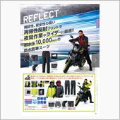 WORKMAN AEGIS REFLECT 30639