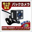 ノーブランド・メーカー不明 超小型CMD暗視?カメラ?