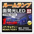 ウルトラ光 車種専用設計 LEDルームランプセット