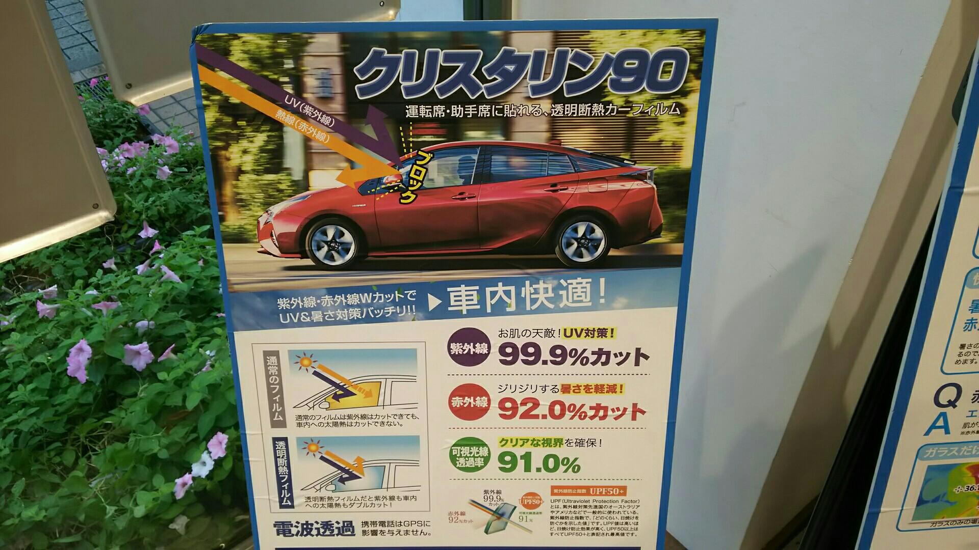 3M / スリーエム ジャパン スコッチティント オートフィルム クリスタリン90