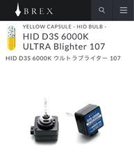 A5 スポーツバックBREX HID ULTRA Blighter 107 / 6000Kの全体画像