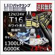 不明 T16 LEDバックランプ