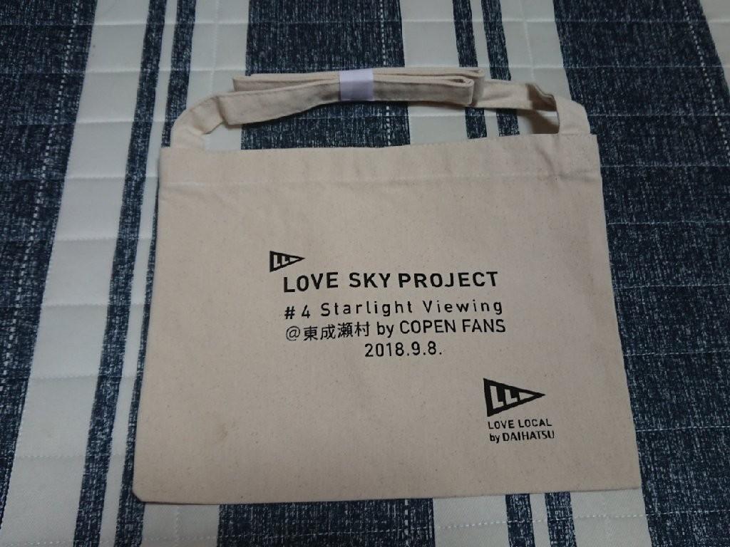 ダイハツ(純正) ダイハツ(純正) LOVE SKY PROJECT #4Starlight Viewing@東成瀬村バック