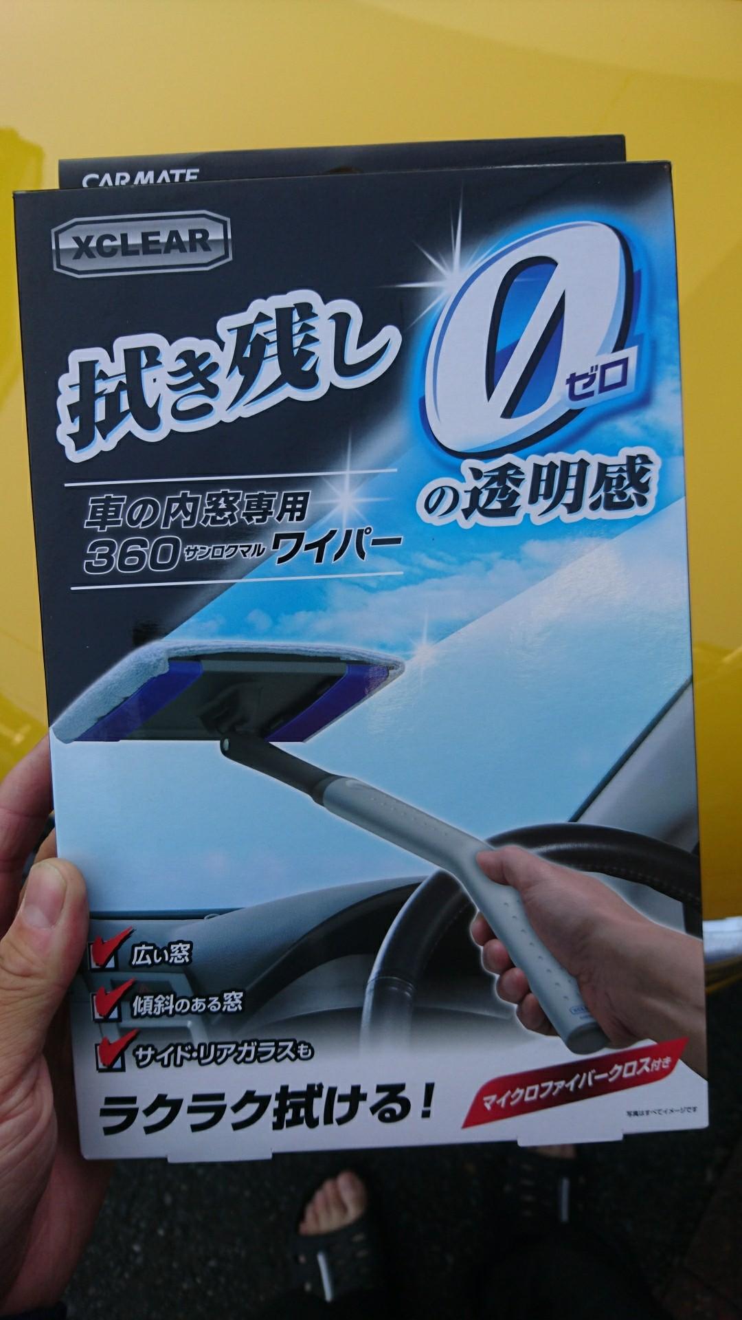 CAR MATE / カーメイト 車の内窓専用360ワイパー
