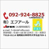 (有)エフアール インジェクター洗浄 インジェクター洗浄