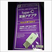 ダイソー USB type-C 変換アダプター