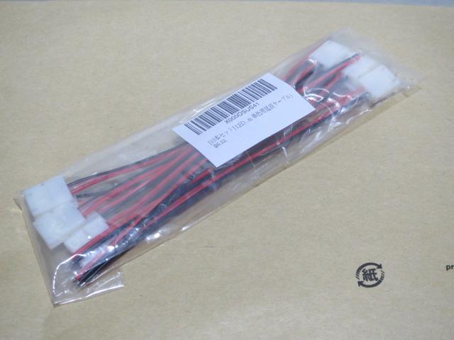 海渡電子  LEDテープ 延長用ケーブル コネクタ