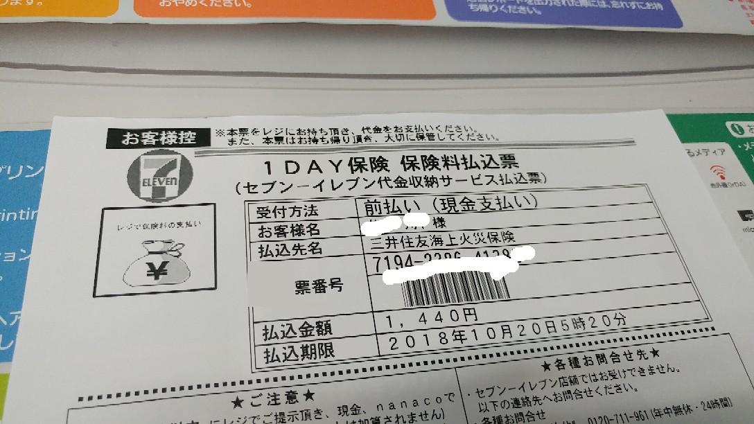 三井住友海上火災保険 1DAY保険