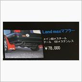 LandMax マフラー