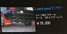 リベロLandMax マフラーの単体画像