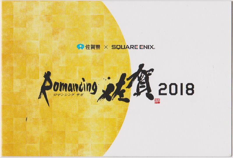 ロマンシング佐賀 tsu-tsu-nimoca(先行発売限定特典 オリジナルカード台紙)
