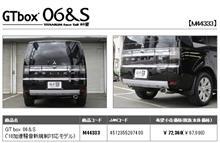 その他KAKIMOTO RACING / 柿本改 GTbox 06&S M44333の単体画像