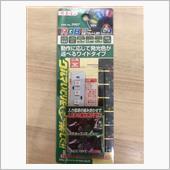エーモン RGBカラー 3連フラットLED / 2907