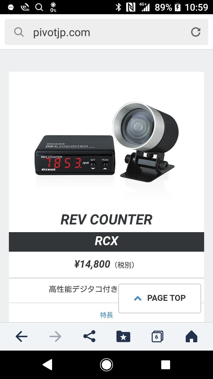 PIVOT REV COUNTER (RCX)