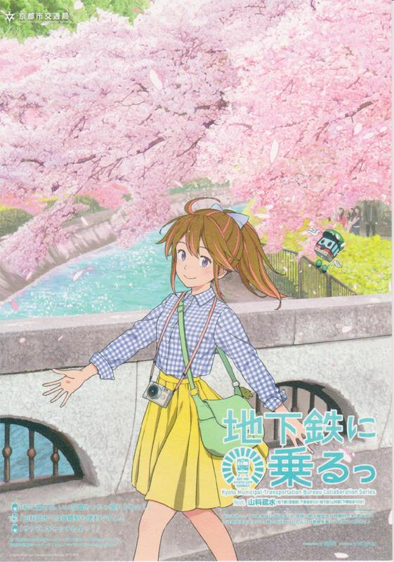 京都市交通局 地下鉄に乗るっ ポストカード 太秦萌(山科疏水)