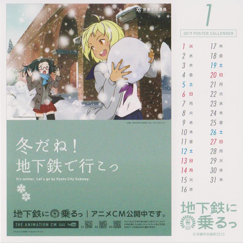 京都市交通局 地下鉄に乗るっ 2019年カレンダー(1月 水路閣)
