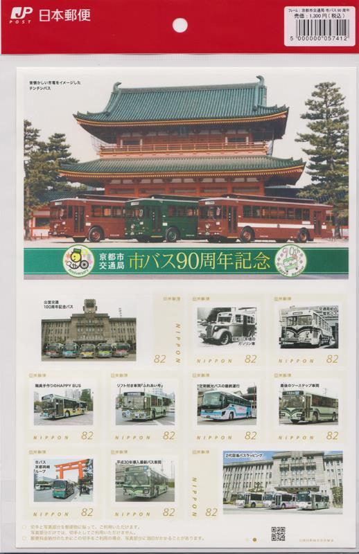 日本郵便 近畿支社 京都市交通局 市バス90周年記念 オリジナルフレーム切手