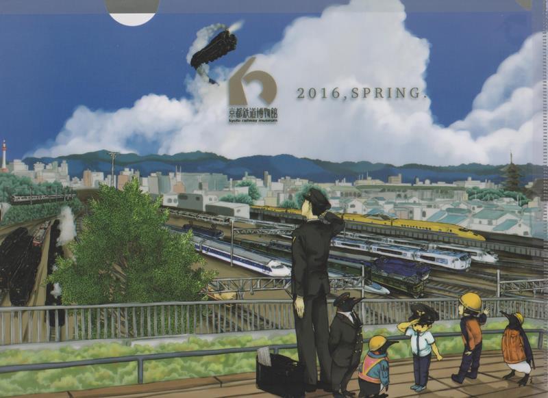 西日本旅客鉄道 京都鉄道博物館 クリアファイル(スカイテラス)