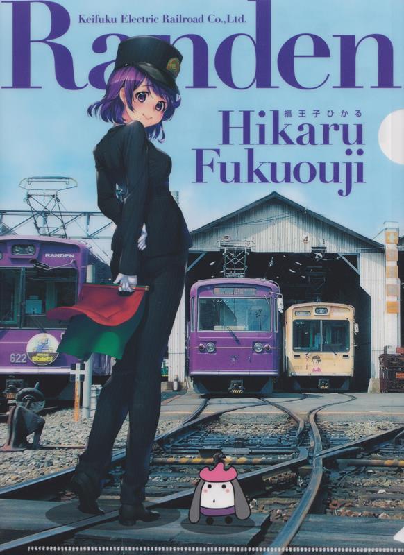 京福電気鉄道 クリアファイル(福王子ひかる&あらん)