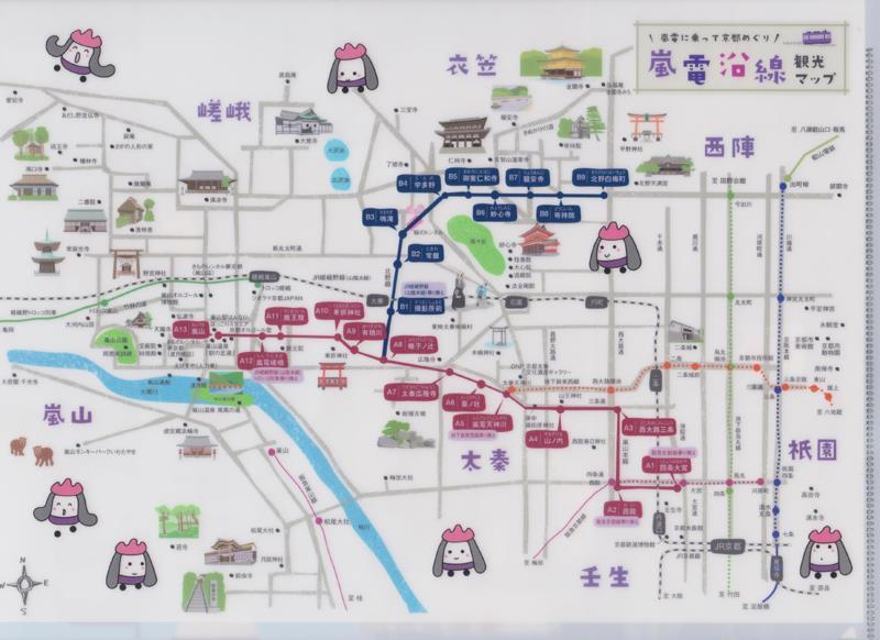 京福電気鉄道 クリアファイル(福王子ひかる&あらん)嵐電沿線 観光マップ