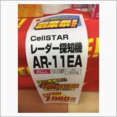CELLSTAR ASSURA ARシリーズ AR-111EA