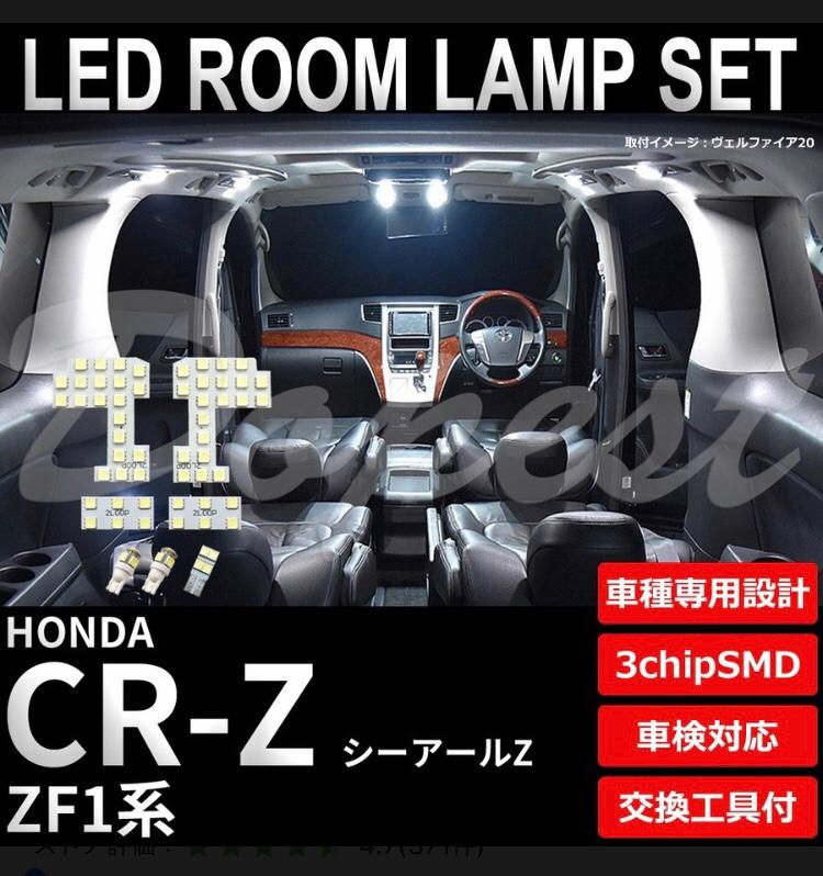 不明 CR-Z LEDルームランプセット ZF1系 車内灯 室内灯 3chipSMD