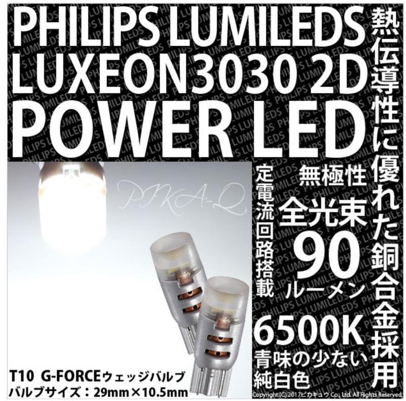 philips lumileds luxeon 3030 2d power led t10 g forceウェッジ