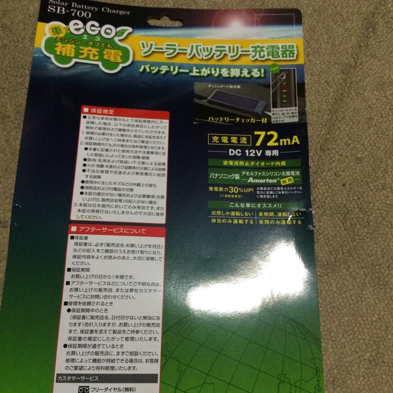 CELLSTAR SB-700