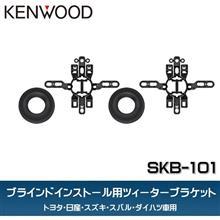 KENWOOD SKB-101