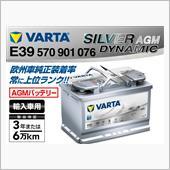 VARTA SILVER Dynamic AGM