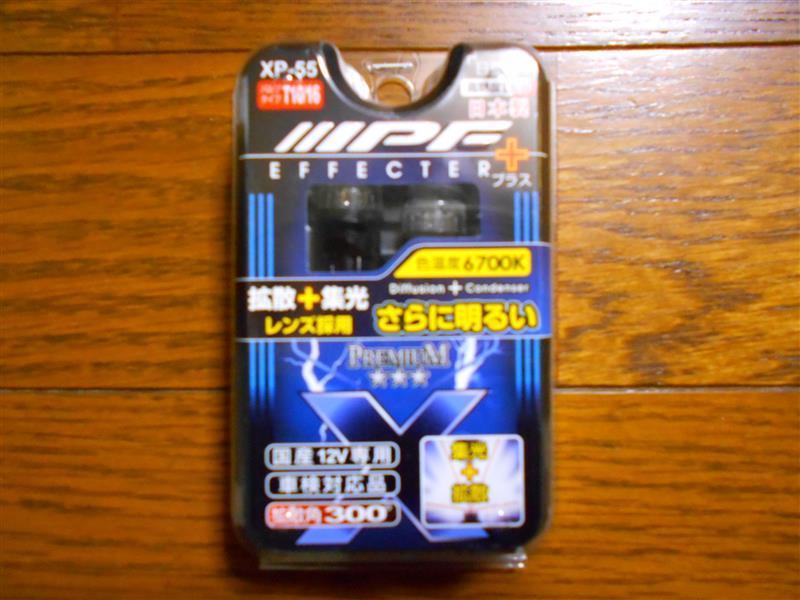 IPF EFECTER プラス 6700K T10 / XP-55