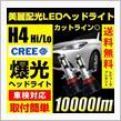 REIZ TRADING LEDヘッドライト H4 hi/lo切り替え 10000ルーメン