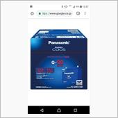 Panasonic(パナソニック) Blue Battery caos N-Q90/A2