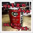 トヨタ(純正) キャッスル SM 5W-30