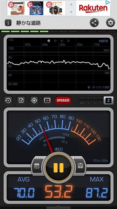 [Android] 騒音計アプリ