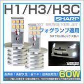 不明 SHARP製12チップ 60w LED H3
