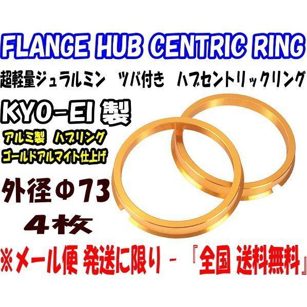 KYO-EI / 協永産業 ハブリング ゴールド 73mm→60mm