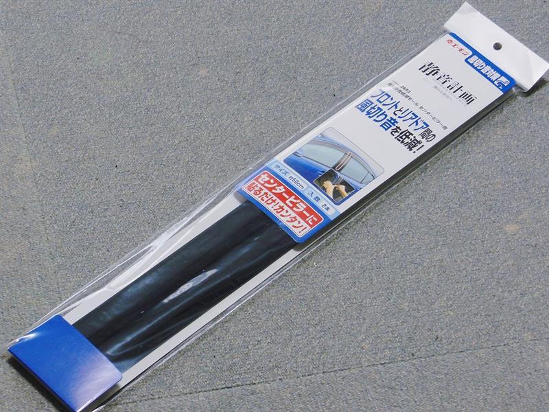 エーモン 静音計画 風切り音低減モール センターピラー用 / 2653