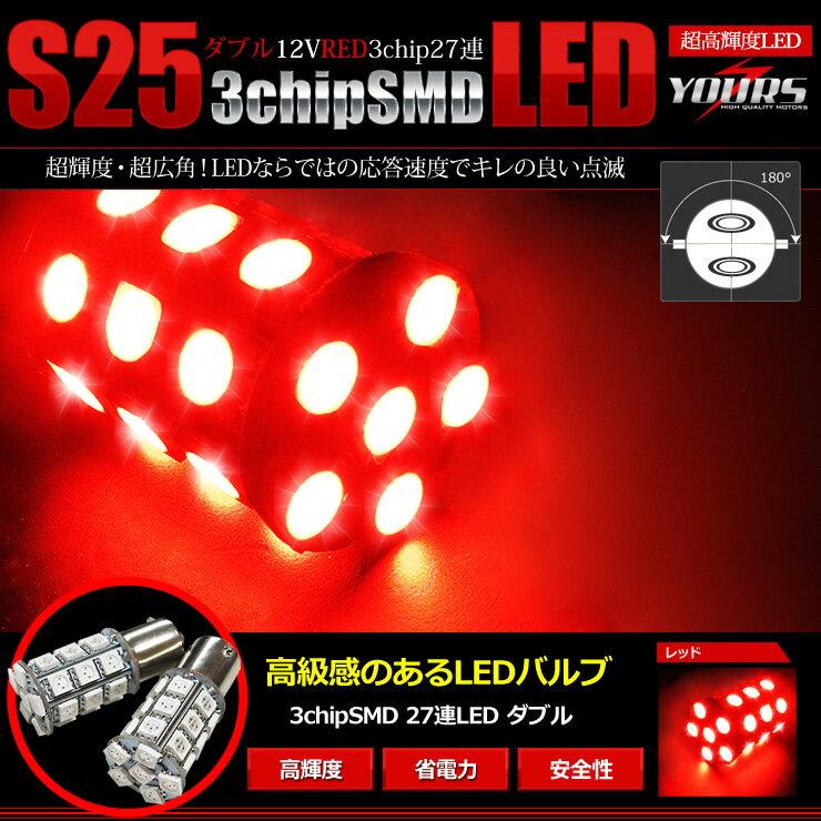 ユアーズ S25 3chipSMD 27連LED ダブル ピン角180度段違い