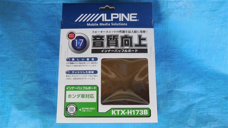 ALPINE KTX-173B バッフルボード