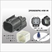 配線.com 住友電装090型2極HW防水Mコネクタ[灰色](端子付)