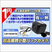 不明(ヤフオク) カロッツェリアナビ対応 高画質バックカメラ~CCD搭載タイプ~