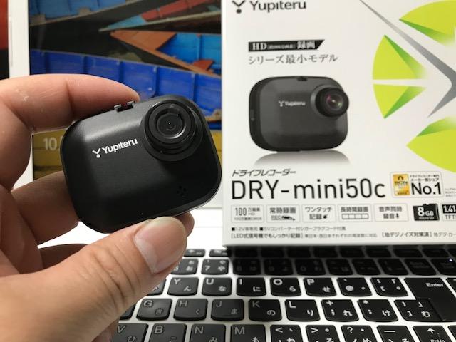 Yupiteru DRY-mini50c