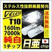 REIZ TRADING VELENO T10 日亜チップ 1CHIP