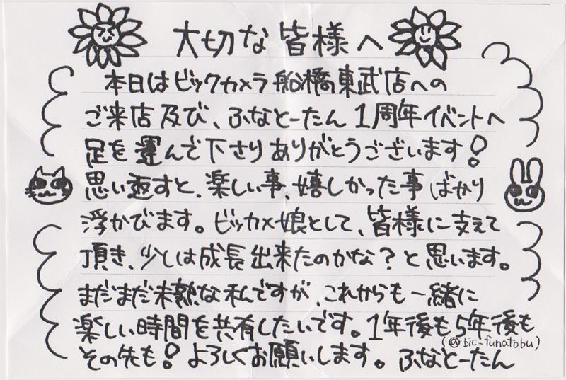 ビックカメラ 船橋東武店 ふなとーたんからの手紙のお土産