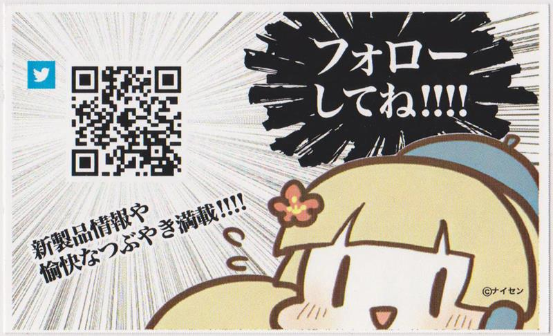ビックカメラ 水戸たん 名刺(2)