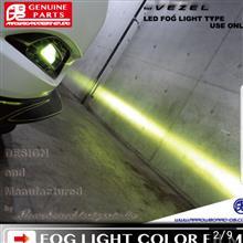 ABDS VEZEL ☆ LEDフォグライトフィルム / RSモデル&中期モデルフォグ専用 /前期/ヴェゼル/RU/RS/FF48 ArrowBoardDesignStudio